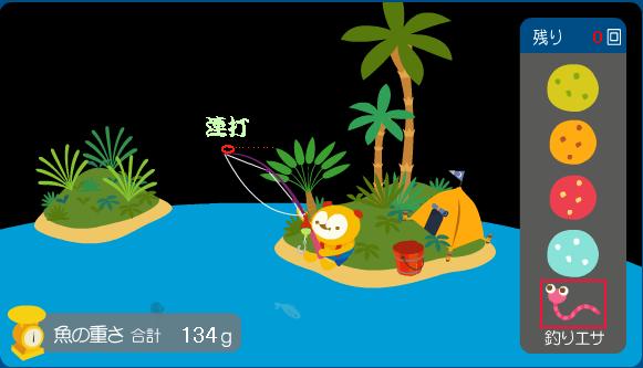 魚釣り.png